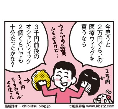 170907_shin-chibiitu_259(5koma)2
