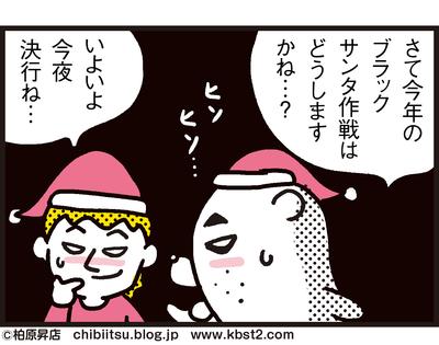 171224_shin-chibiitu2_A032(5koma)2