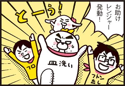 180221_shin-chibiitu2_A078(5koma)3