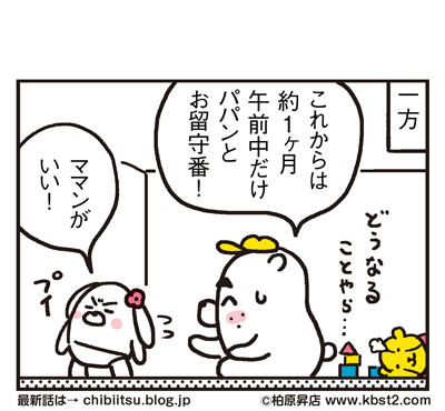 170925_shin-chibiitu_270(5koma)2