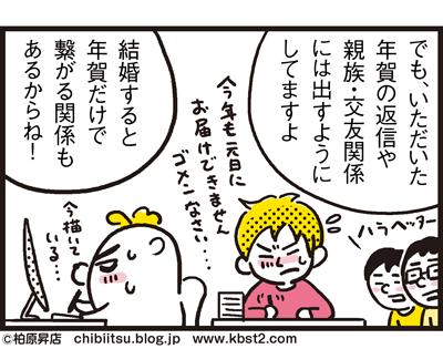 171230_shin-chibiitu2_A036(5koma)2