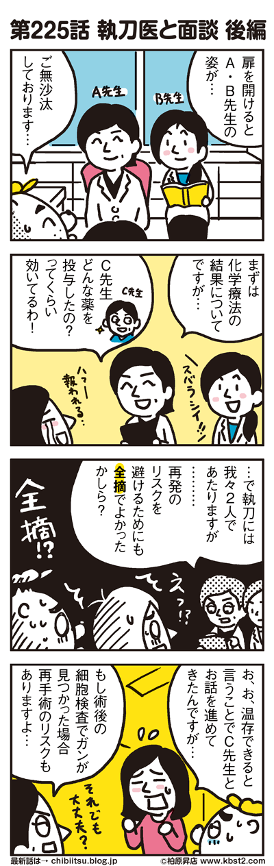 170709_shin-chibiitu_225(5koma)1