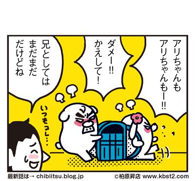 171010_shin-chibiitu_281(5koma)2
