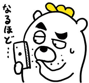 161110_shin-chibiitu_救済措置14