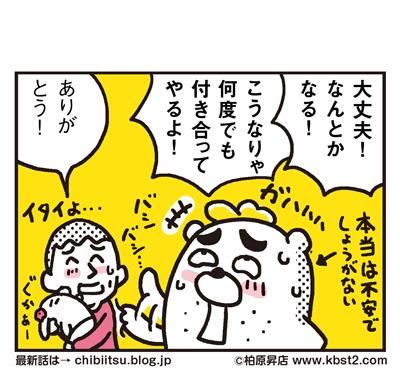 170714_shin-chibiitu_227(5koma)2