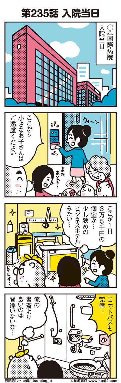 170728_shin-chibiitu_235-1