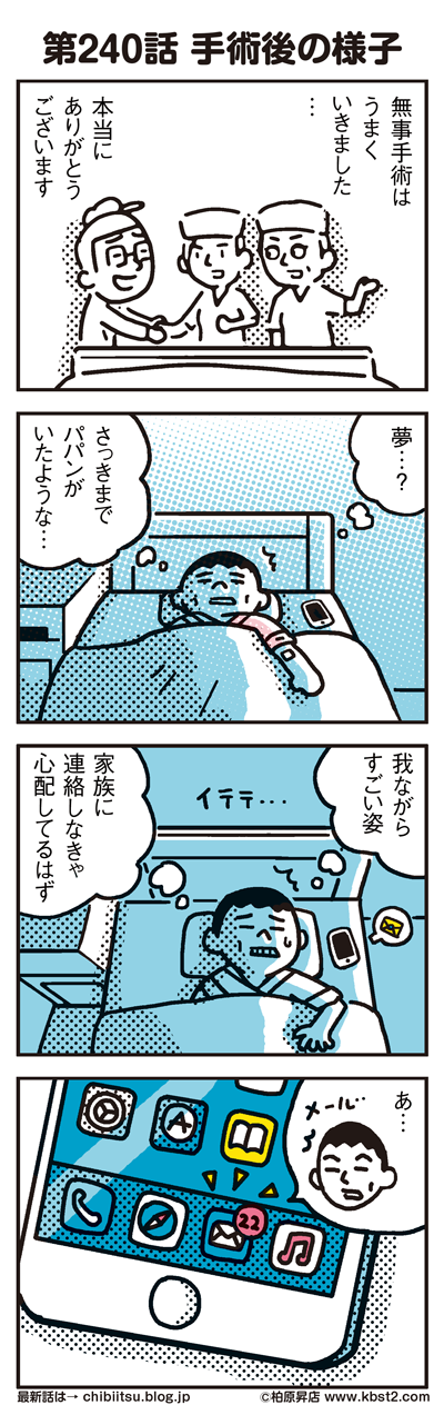 170805_shin-chibiitu_240(5koma)1