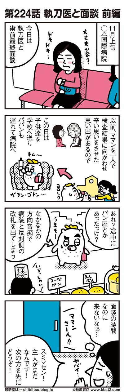170709_shin-chibiitu_224(5koma)1