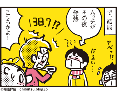 180205_shin-chibiitu2_A66(5koma)2