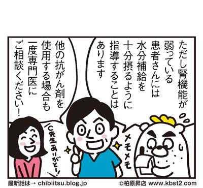 170515_shin-chibiitu_194(5koma)2
