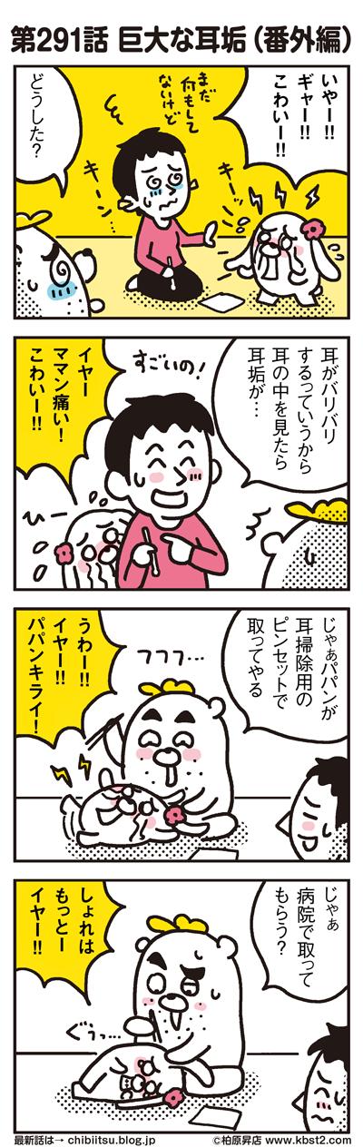 171024_shin-chibiitu_291_1