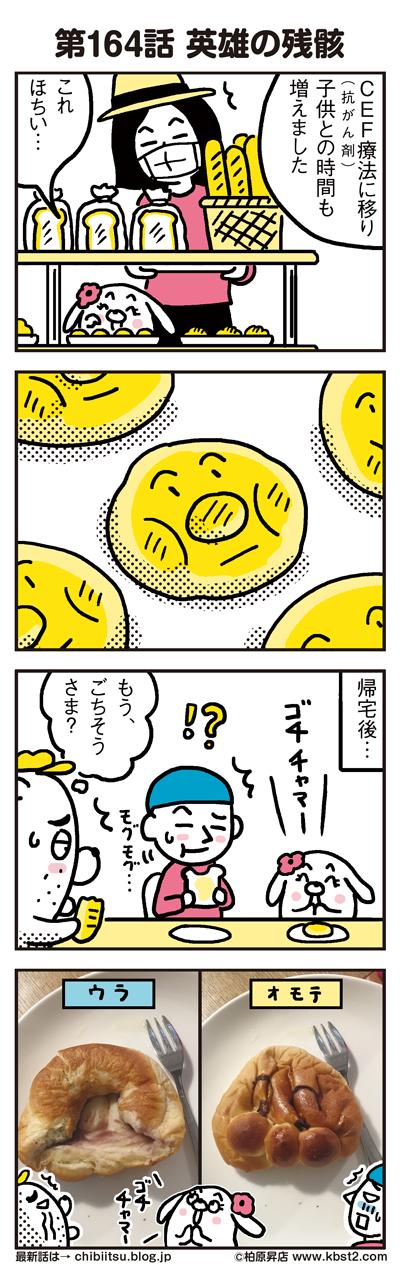 170327_shin-chibiitu_164