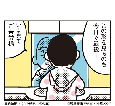170730_shin-chibiitu_236(5koma)2_2