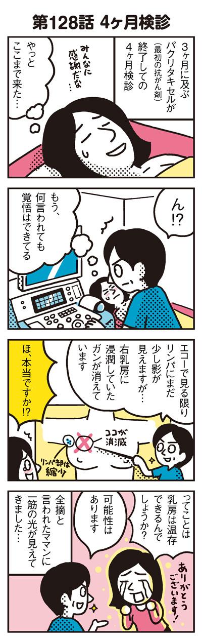 170125_shin-chibiitu_128