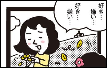 171116_shin-chibiitu_304(5koma)m
