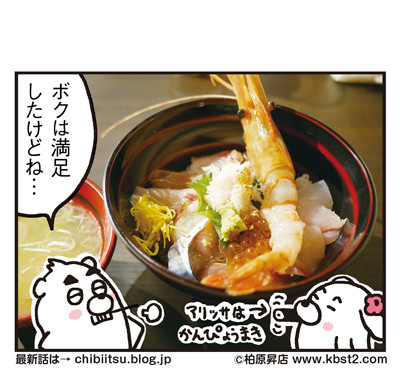 170207_shin-chibiitu_136(5koma)2