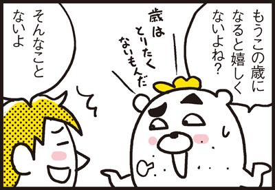 180228_shin-chibiitu2_A083(4koma)2