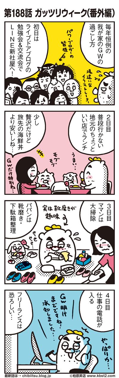 170505_shin-chibiitu_188(5koma)1