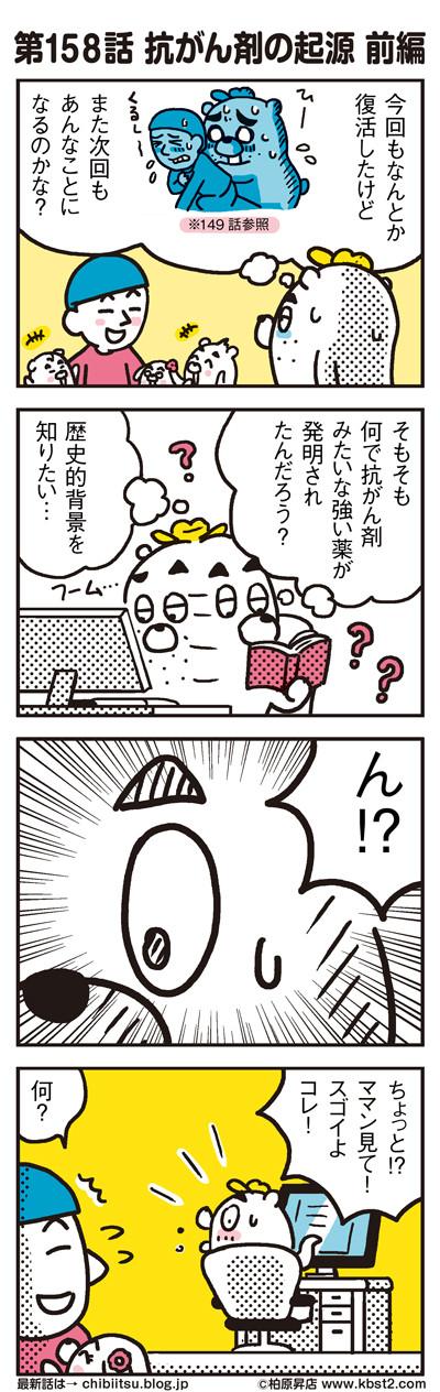 170319_shin-chibiitu_158_1