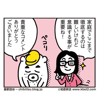 170310_shin-chibiitu_154(5koma)2