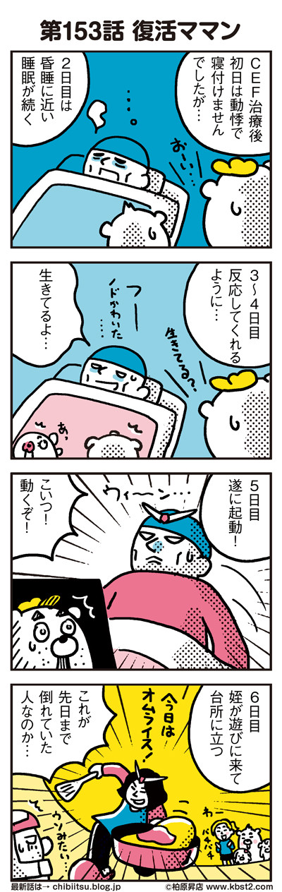 170308_shin-chibiitu_153(5koma)1