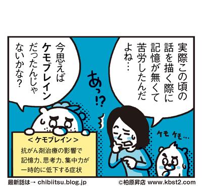 170527_shin-chibiitu_199(5koma)2