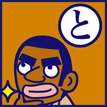 suekichi_boyakikaruta_とm