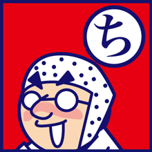 suekichi_boyakikaruta_ちm