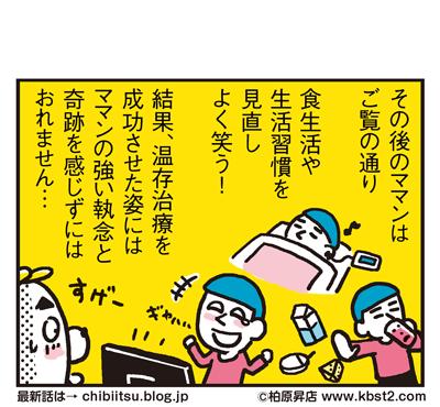 170930_shin-chibiitu_274(5koma)2_2