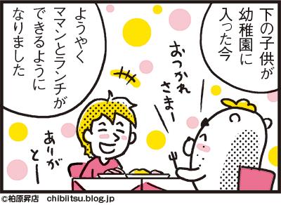 180423_shin-chibiitu2_A114(5koma)2