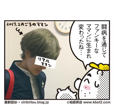 171103_shin-chibiitu_298(5koma)2