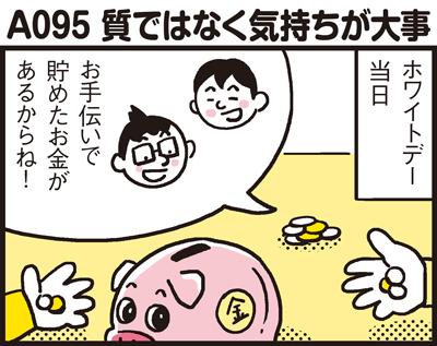 180315_shin-chibiitu2_A095(5koma)1