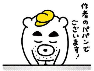161108_shin-chibiitu_引っ越し01