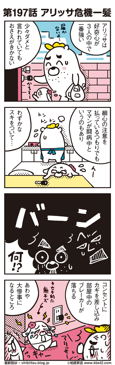 170522_shin-chibiitu_197(5koma)1