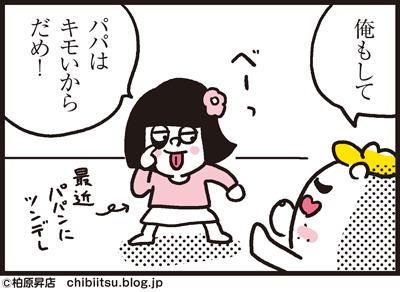 180528_shin-chibiitu2_A136(5koma)2