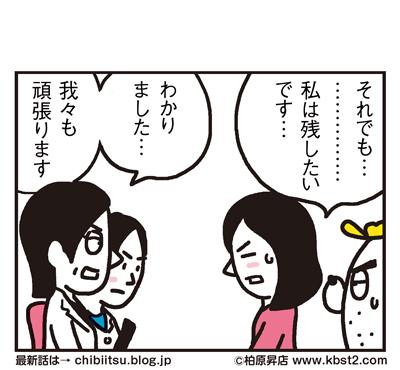 170709_shin-chibiitu_225(5koma)2