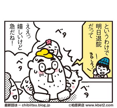 170827_shin-chibiitu_253(5koma)2