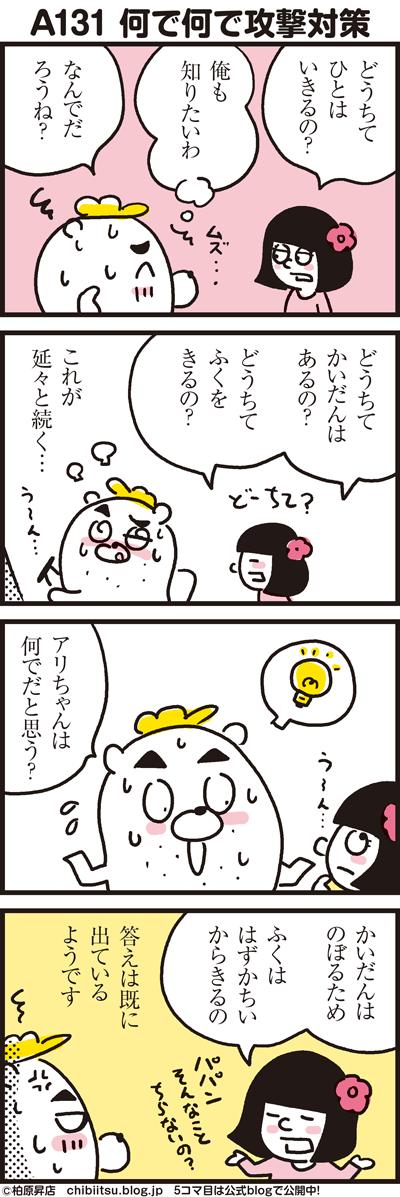 180522_shin-chibiitu2_A131(5koma)