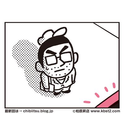 170803_shin-chibiitu_238(5koma)2_2