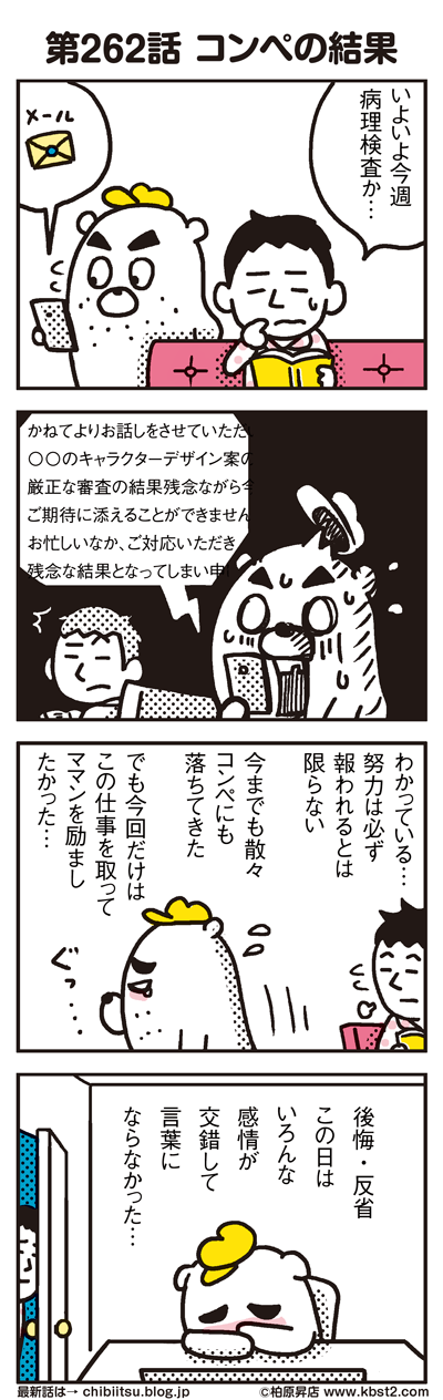 170912_shin-chibiitu_262(5koma)1