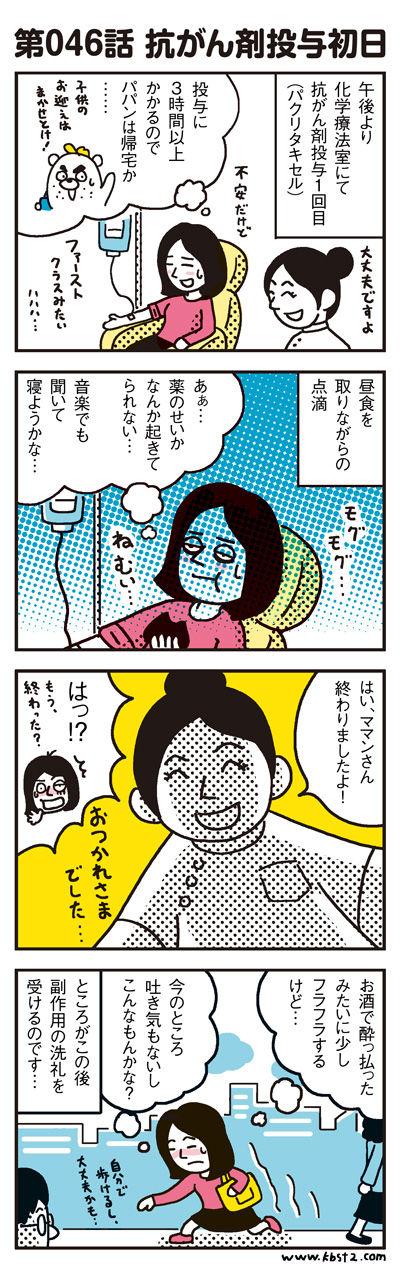 160819_shin-chibiitu_046