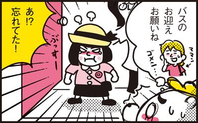 koyome_4koma001_banner 600×375