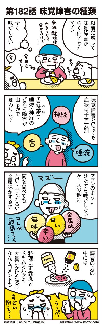 170424_shin-chibiitu_182(5koma)1