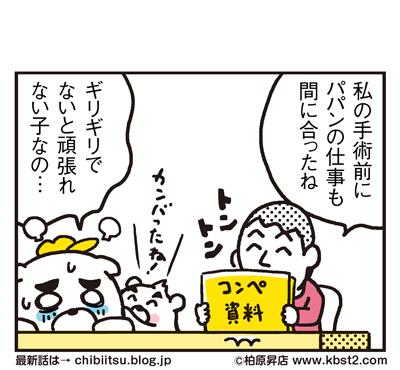 170726_shin-chibiitu_233(5koma)2