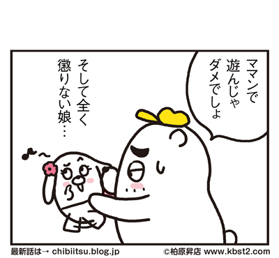 170530_shin-chibiitu_201(5koma)2