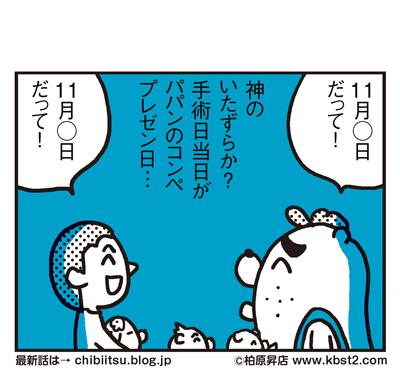 170628_shin-chibiitu_218(5koma)2