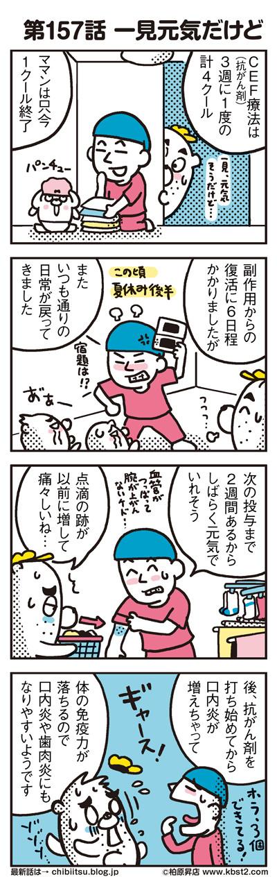 170316_shin-chibiitu_157(5koma)1