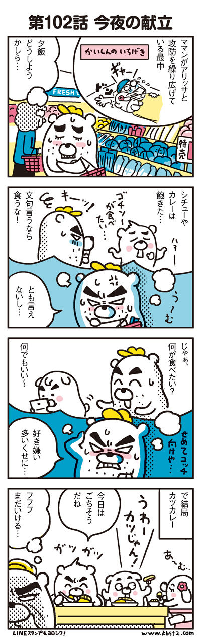 161205_shin-chibiitu_102
