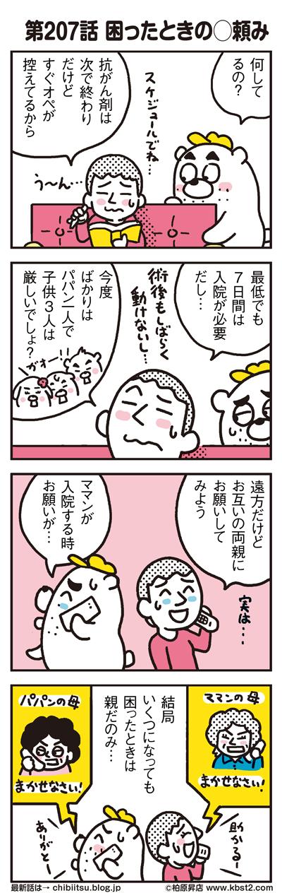 170606_shin-chibiitu_207(5koma)1