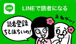 LINE&twitterボタン